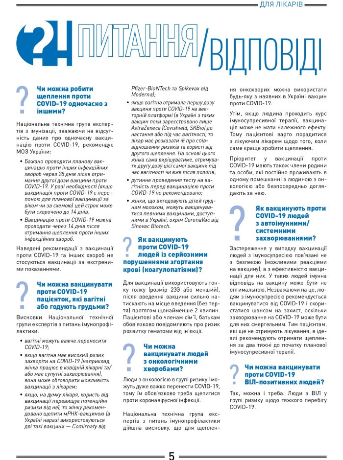 medykam_kolir-1_page-0005